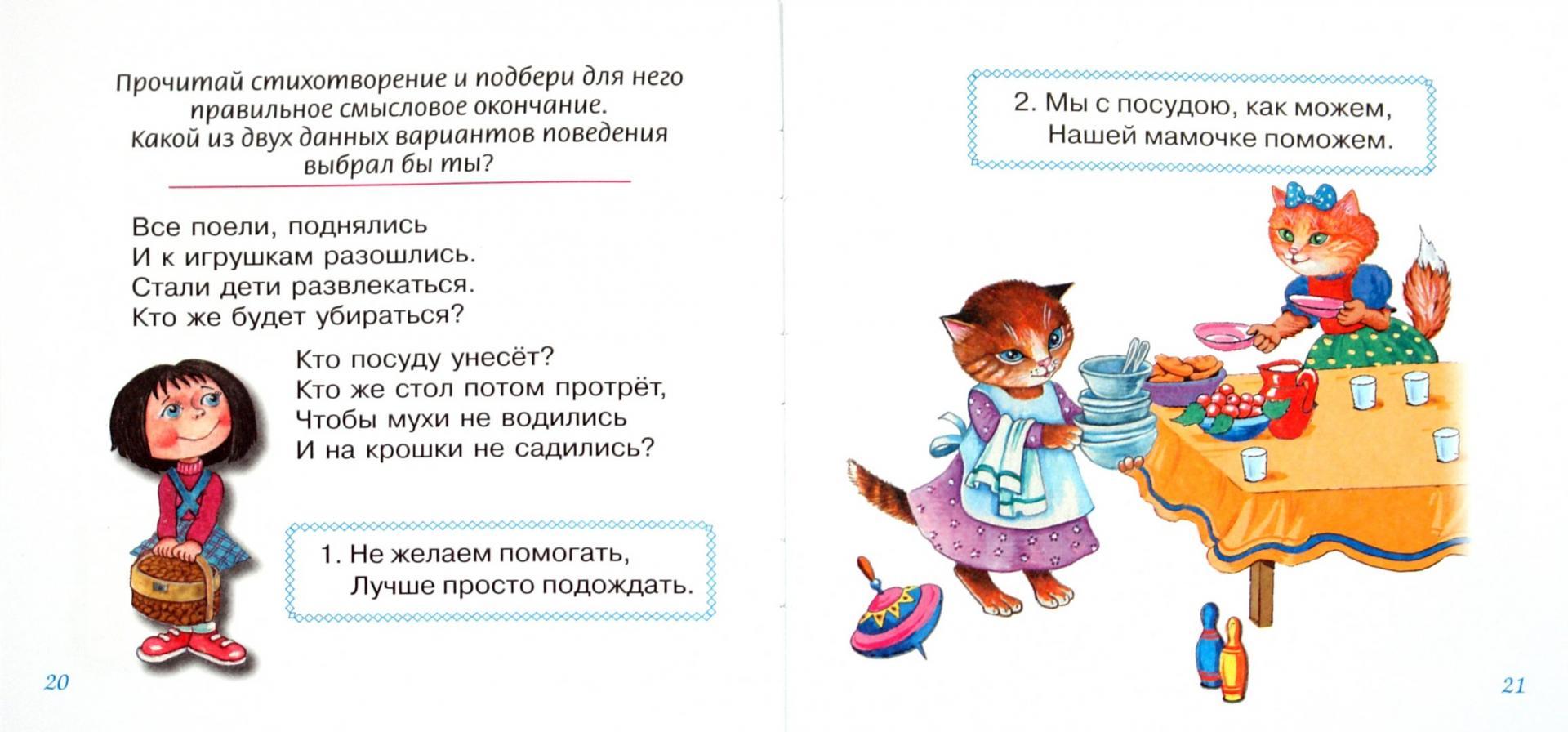 Иллюстрация 1 из 2 для Я буду аккуратным - Галина Шалаева | Лабиринт - книги. Источник: Лабиринт