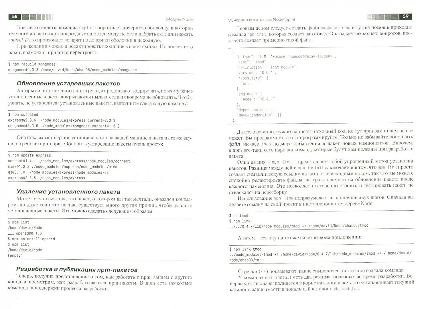 Иллюстрация 2 из 7 для Node.js Разработка серверных веб-приложений на JavaScript - Дэвид Хэррон | Лабиринт - книги. Источник: Лабиринт