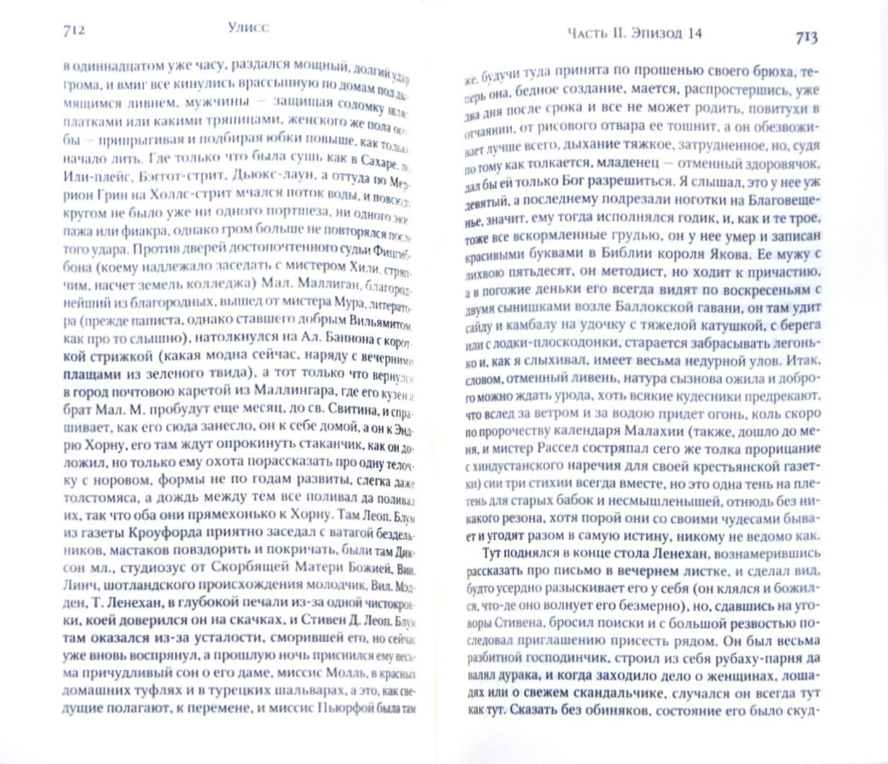 Иллюстрация 1 из 32 для Дублинцы. Улисс - Джеймс Джойс | Лабиринт - книги. Источник: Лабиринт