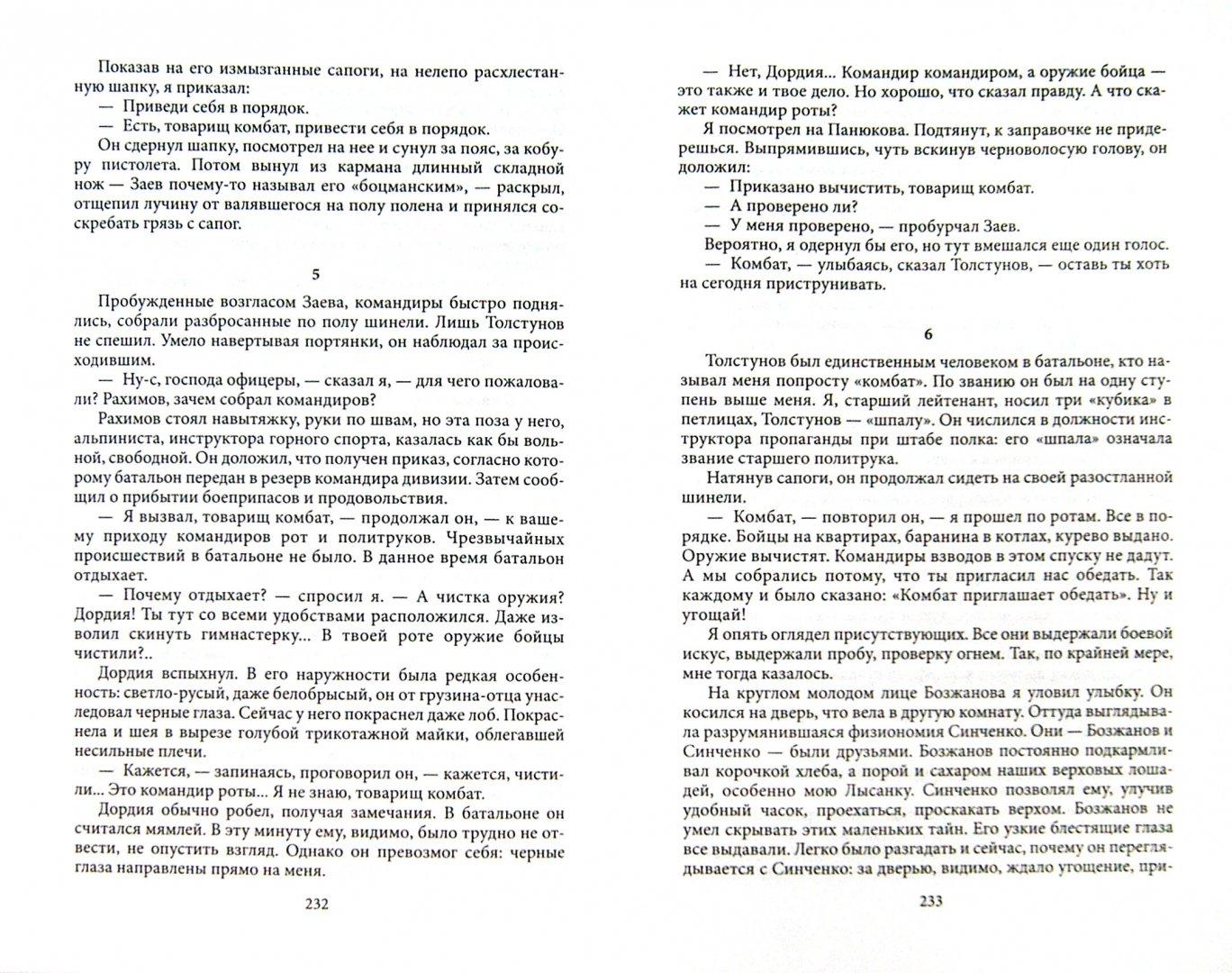 Иллюстрация 1 из 19 для Волоколамское шоссе. Тетралогия - Александр Бек   Лабиринт - книги. Источник: Лабиринт