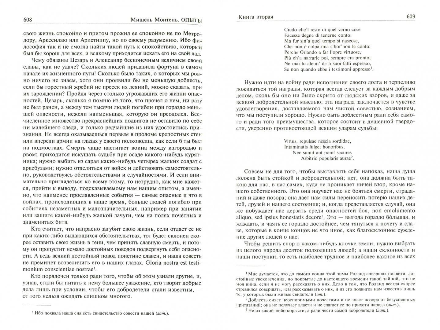 Иллюстрация 2 из 23 для Опыты. Полное издание в одном томе - Мишель Монтень | Лабиринт - книги. Источник: Лабиринт