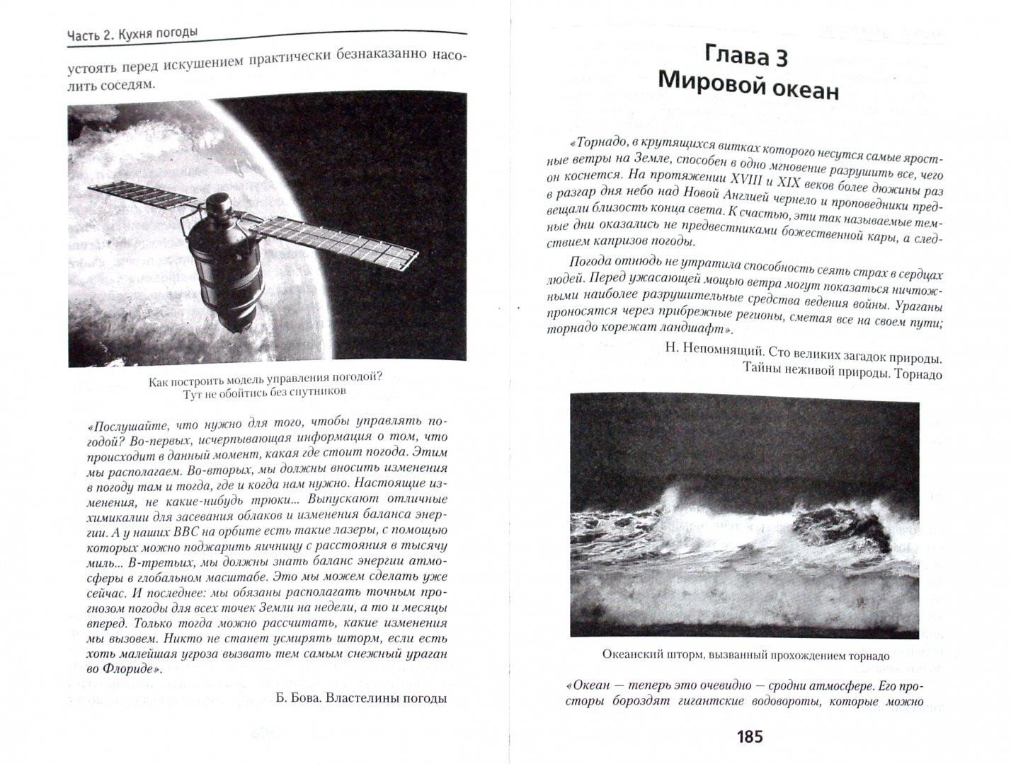 Иллюстрация 1 из 10 для Тайны воды - Олег Арсенов | Лабиринт - книги. Источник: Лабиринт