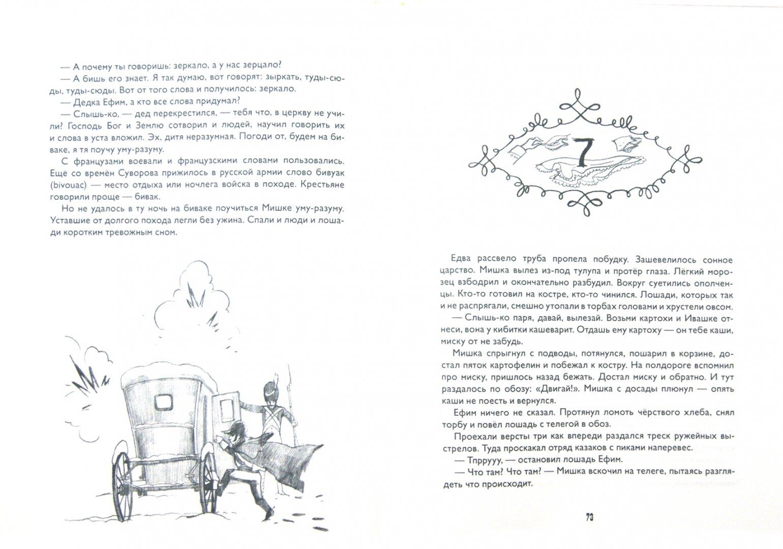 Иллюстрация 1 из 9 для Слово о маленьком патриоте - Илья Ильин | Лабиринт - книги. Источник: Лабиринт