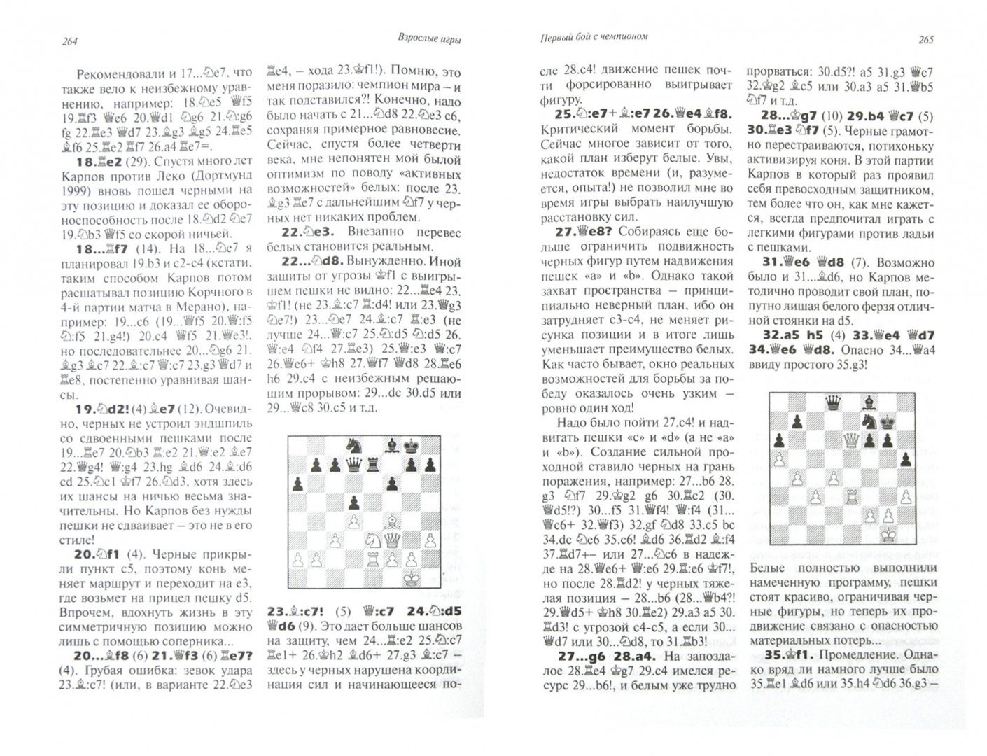 Иллюстрация 1 из 16 для Мой шахматный путь 1973-1985. Том 1 - Гарри Каспаров   Лабиринт - книги. Источник: Лабиринт
