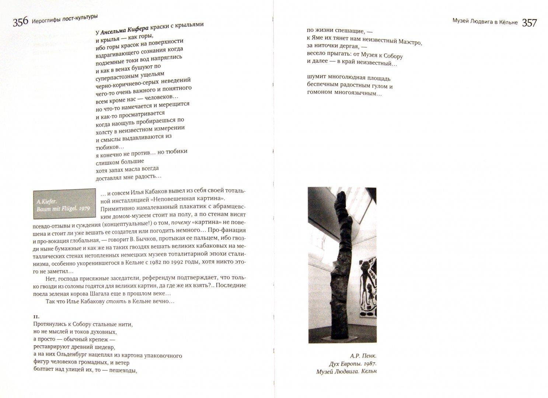Иллюстрация 1 из 12 для Художественный апокалипсис культуры. Книга 1 - Виктор Бычков | Лабиринт - книги. Источник: Лабиринт