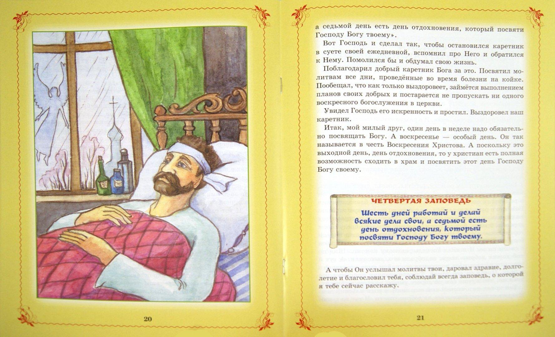 Иллюстрация 1 из 31 для Сказки Ангела. Десять заповедей для детей - Ирина Глазунова | Лабиринт - книги. Источник: Лабиринт