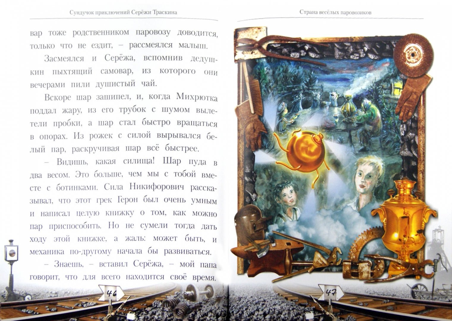 Иллюстрация 1 из 24 для Страна веселых паровозиков - Александр Прасол   Лабиринт - книги. Источник: Лабиринт