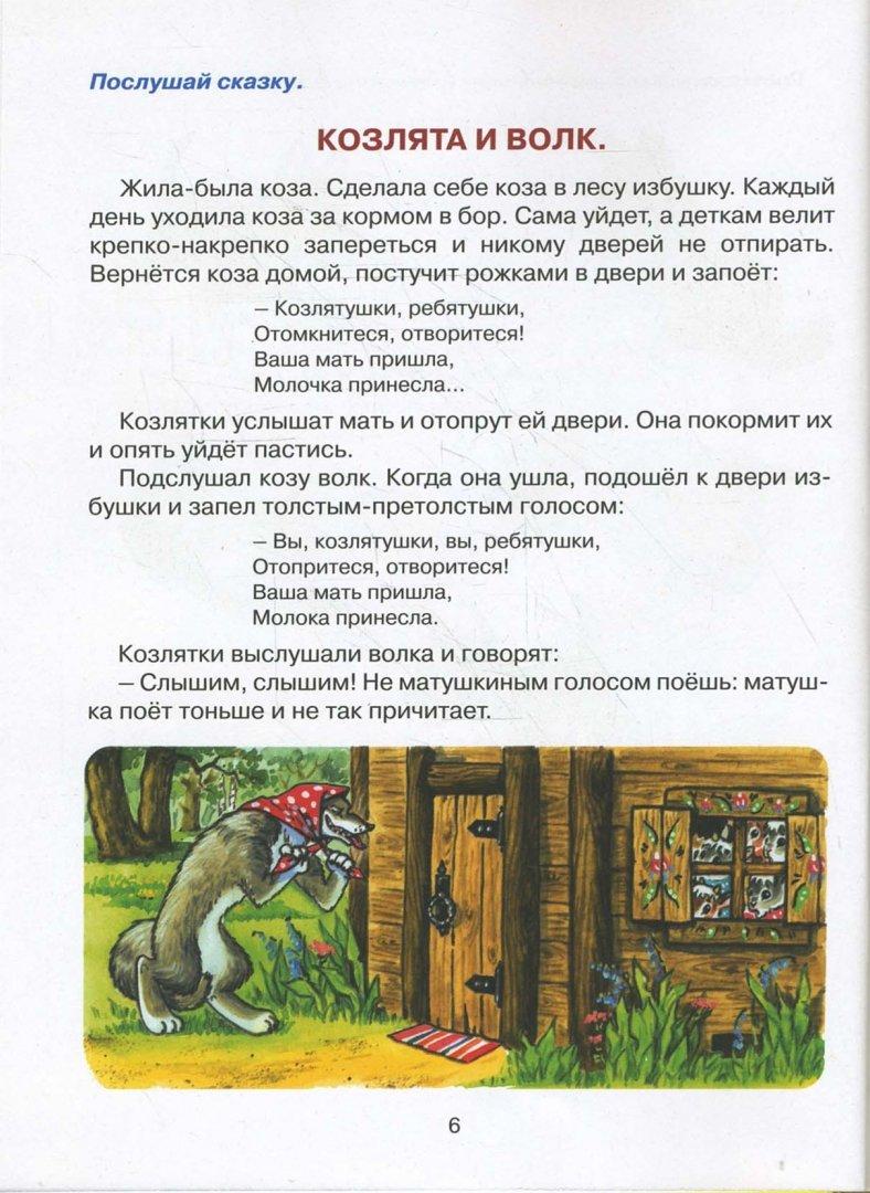 Иллюстрация 1 из 4 для Готовимся к школе: Сказки с заданиями и упражнениями - Наталья Павлова   Лабиринт - книги. Источник: Лабиринт