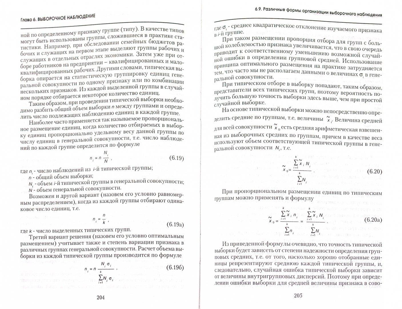 Иллюстрация 1 из 8 для Общая теория статистики - Ефимова, Петрова, Румянцев | Лабиринт - книги. Источник: Лабиринт