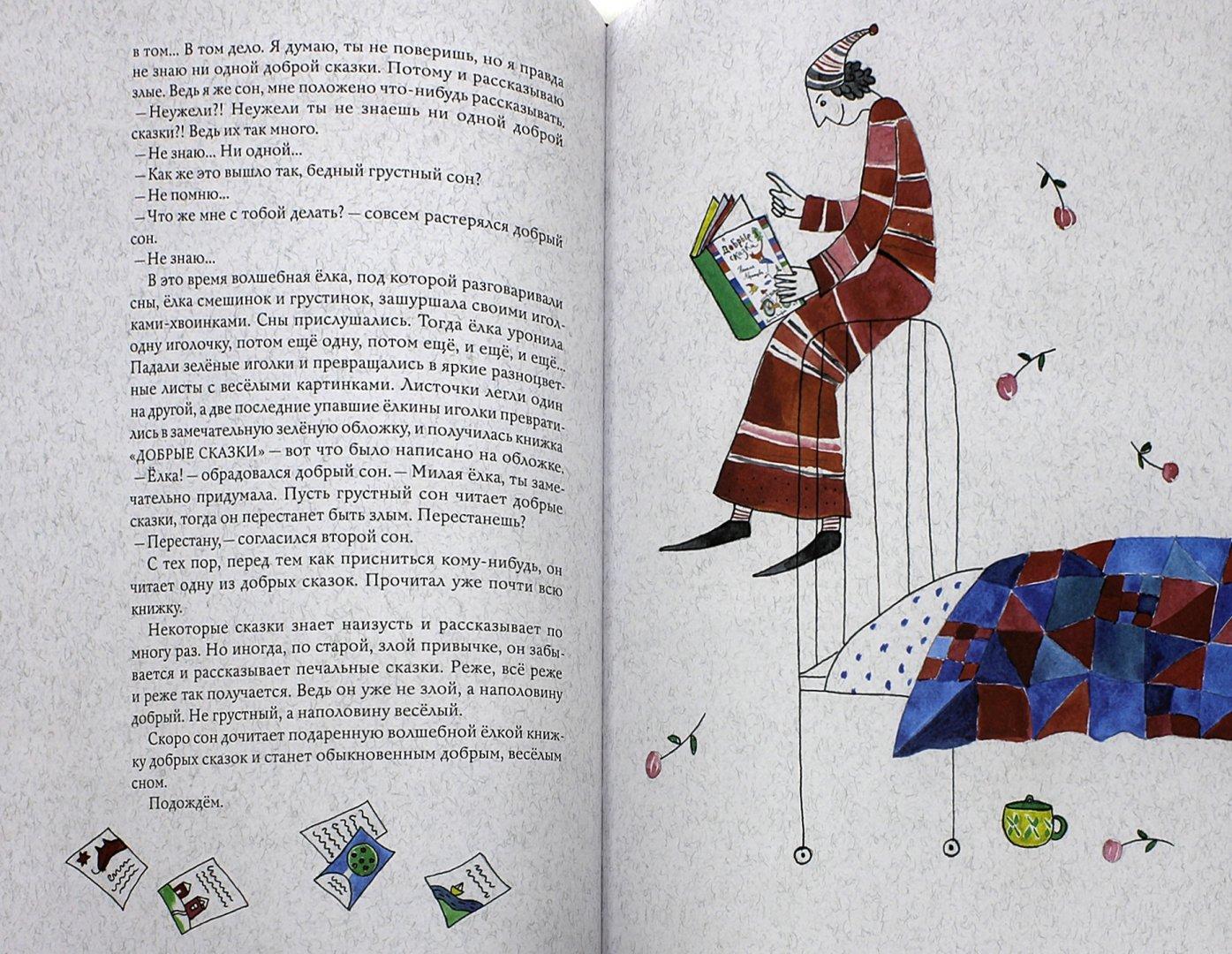 Иллюстрация 1 из 34 для Добрые сказки - Наталья Абрамцева | Лабиринт - книги. Источник: Лабиринт