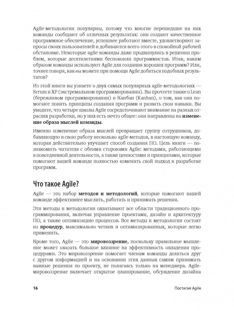 Иллюстрация 7 из 24 для Постигая Agile. Ценности, принципы, методологии - Грин, Стеллман | Лабиринт - книги. Источник: Лабиринт