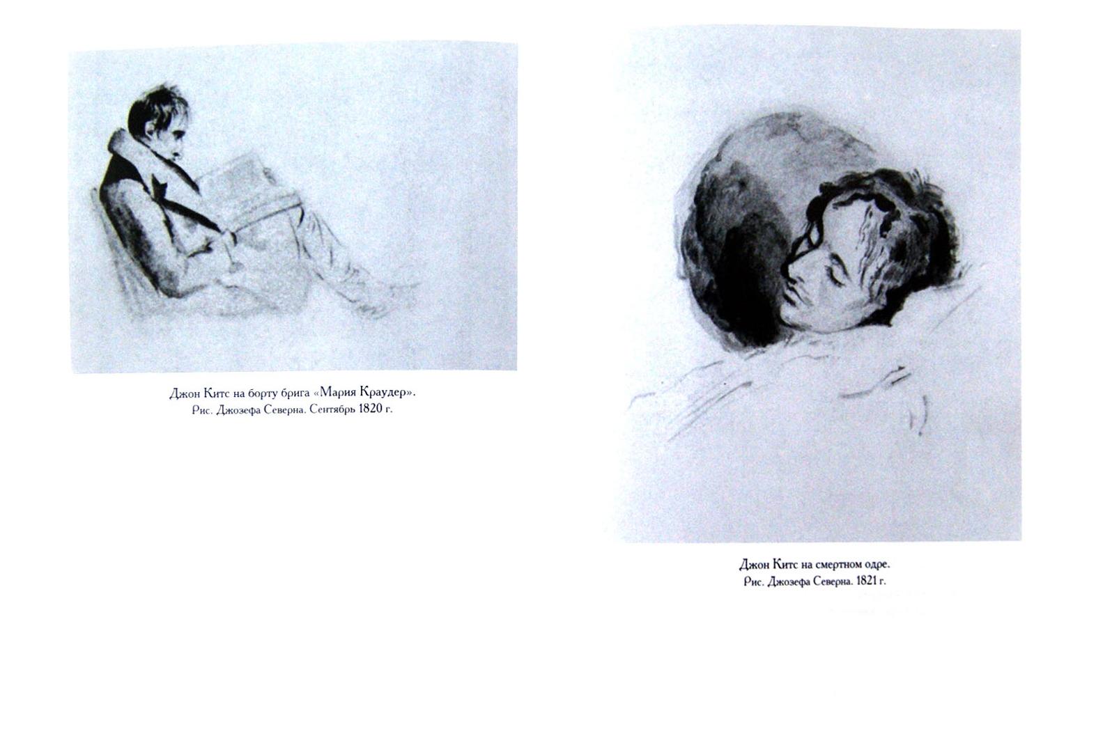 Иллюстрация 1 из 11 для Письма 1815-1820 - Джон Китс | Лабиринт - книги. Источник: Лабиринт