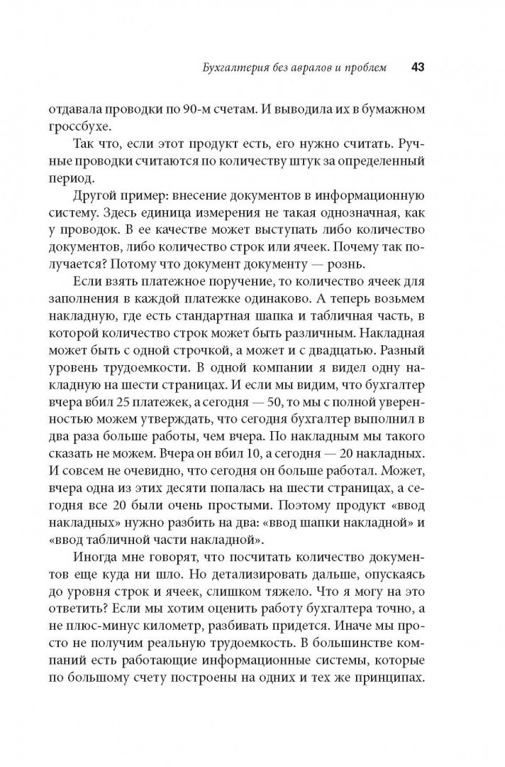 Иллюстрация 37 из 49 для Бухгалтерия без авралов и проблем. Как наладить эффективную работу бухгалтерии - Павел Меньшиков | Лабиринт - книги. Источник: Лабиринт