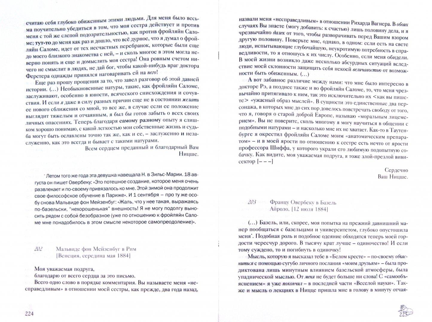 Иллюстрация 1 из 27 для Письма - Фридрих Ницше | Лабиринт - книги. Источник: Лабиринт