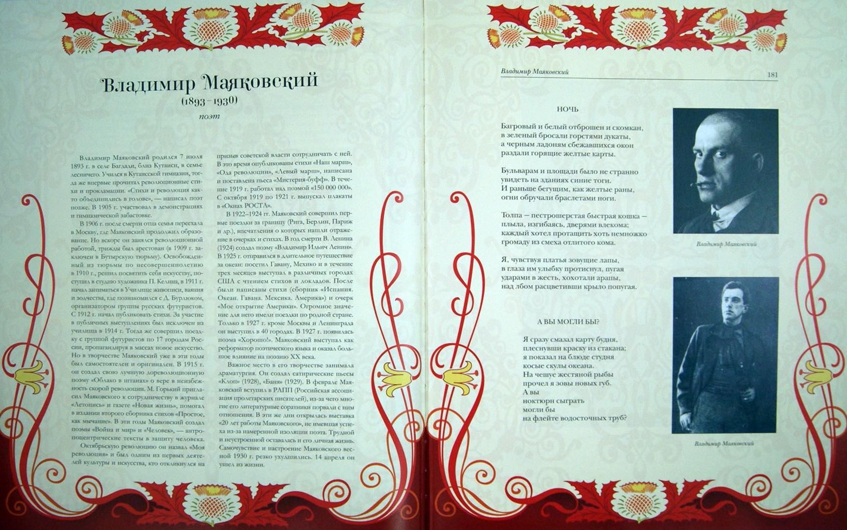 Иллюстрация 1 из 8 для Серебряный век русской поэзии (кожа) - Гумилев, Ахматова, Мариенгоф   Лабиринт - книги. Источник: Лабиринт