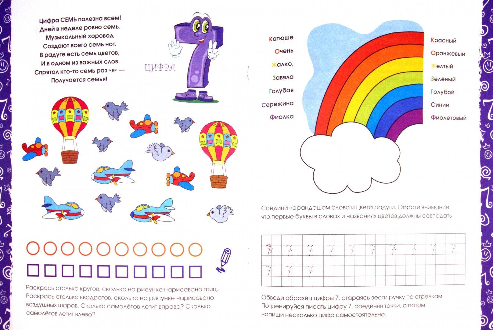Иллюстрация 1 из 20 для Пишем цифры с Азом и Букой. Для детей от 5 лет - Татьяна Бокова | Лабиринт - книги. Источник: Лабиринт