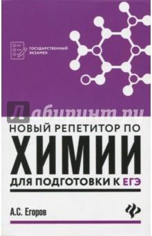 Иллюстрация 1 из 4 для Новый репетитор по химии для подготовки к ЕГЭ - Александр Егоров | Лабиринт - книги. Источник: Лабиринт