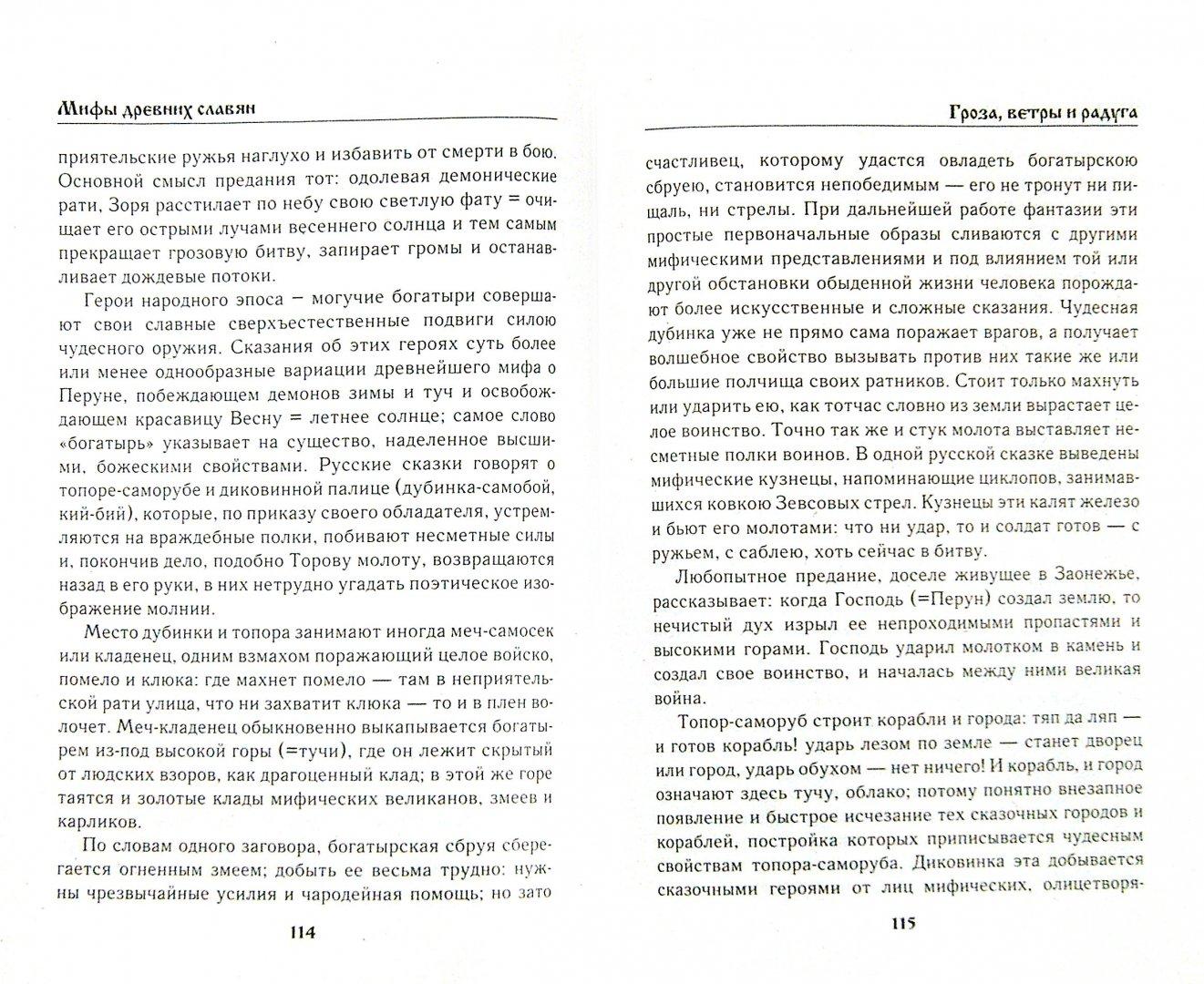 Иллюстрация 1 из 18 для Мифы древних славян - Александр Афанасьев | Лабиринт - книги. Источник: Лабиринт