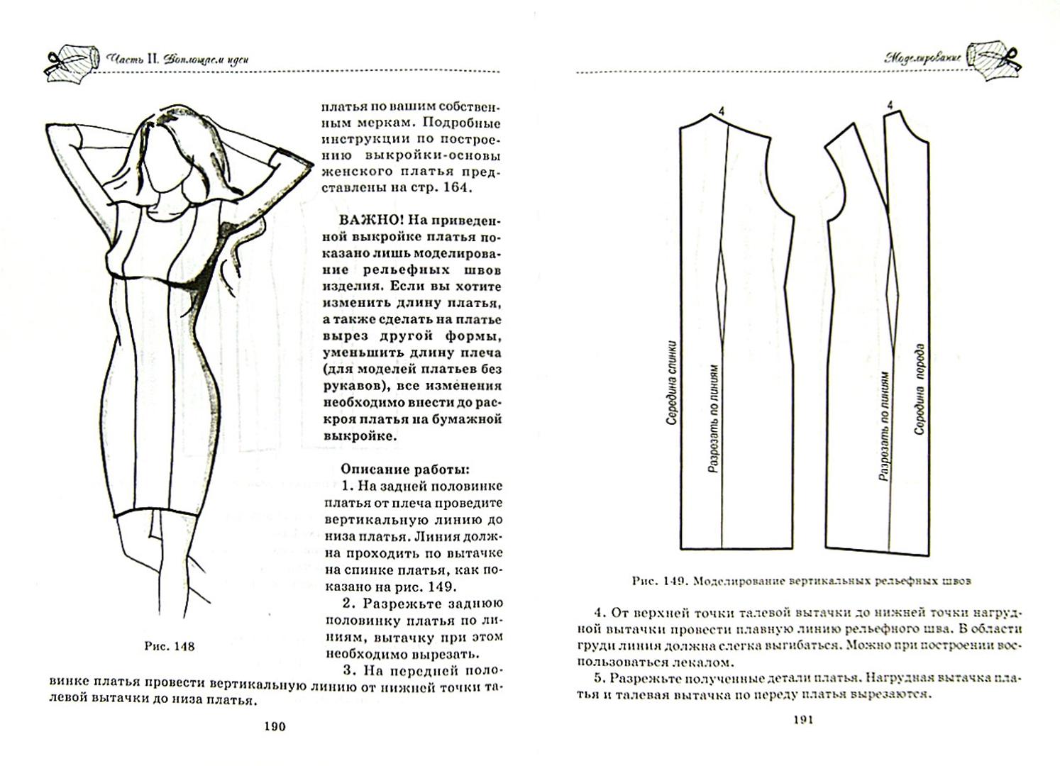 Иллюстрация 1 из 9 для Полный курс кройки и шитья - Анастасия Корфиати   Лабиринт - книги. Источник: Лабиринт