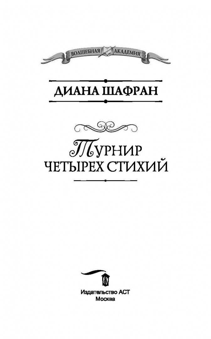 Иллюстрация 1 из 16 для Турнир четырех стихий - Диана Шафран | Лабиринт - книги. Источник: Лабиринт