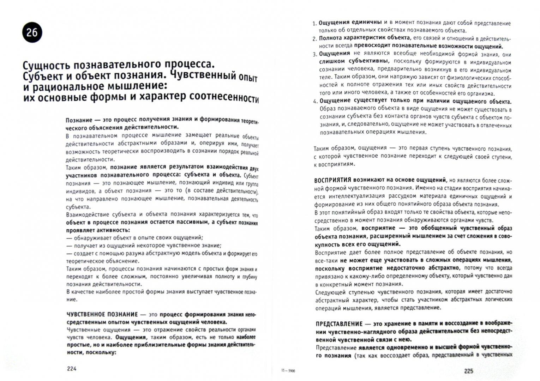 Иллюстрация 1 из 25 для Как понять сложные законы философии. 47 шпаргалок - Виктор Нюхтилин | Лабиринт - книги. Источник: Лабиринт