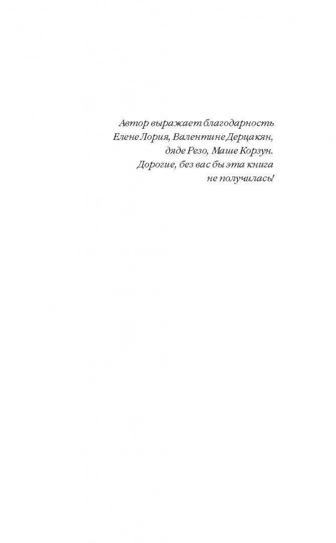 Иллюстрация 5 из 21 для Шушана, Жужуна и другие родственники - Маша Трауб | Лабиринт - книги. Источник: Лабиринт