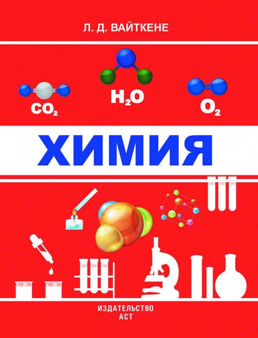 основы химии в картинках с ответами