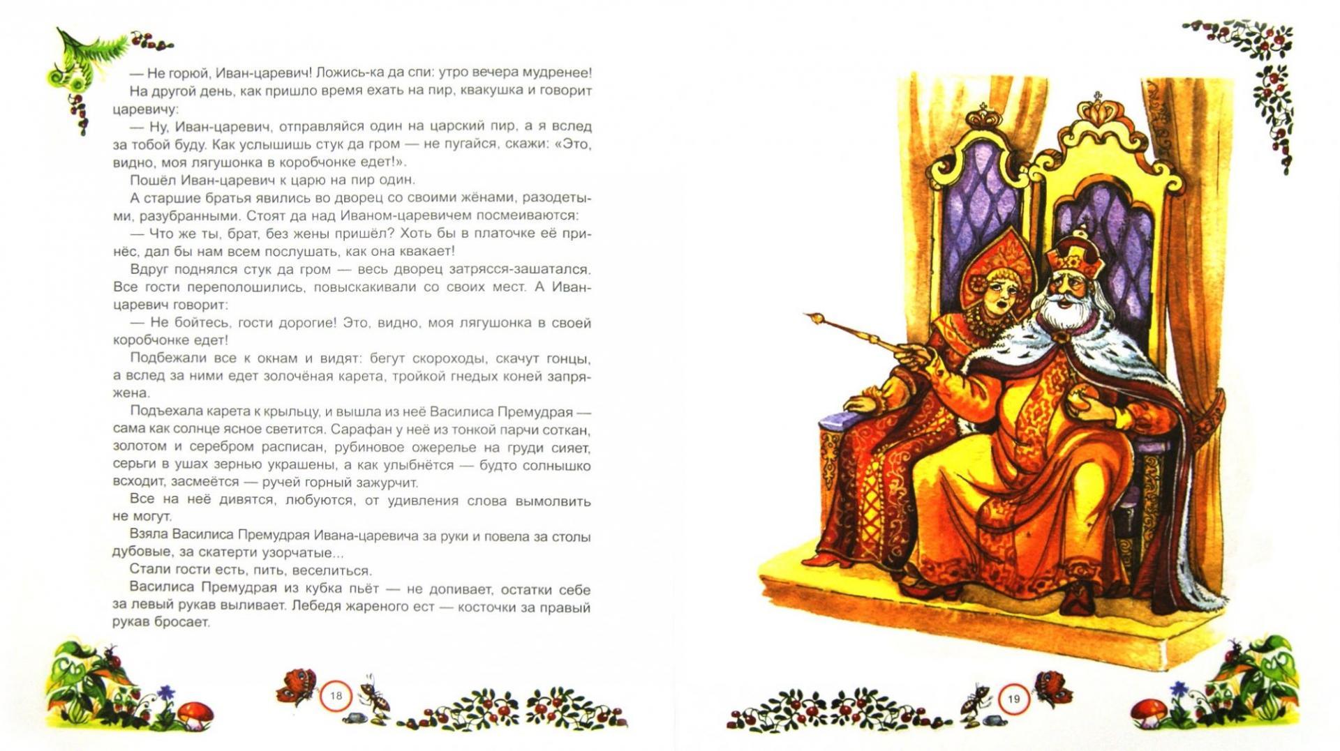 Иллюстрация 1 из 12 для Царевна-лягушка: сказка-развивайка с играми и заданиями | Лабиринт - книги. Источник: Лабиринт