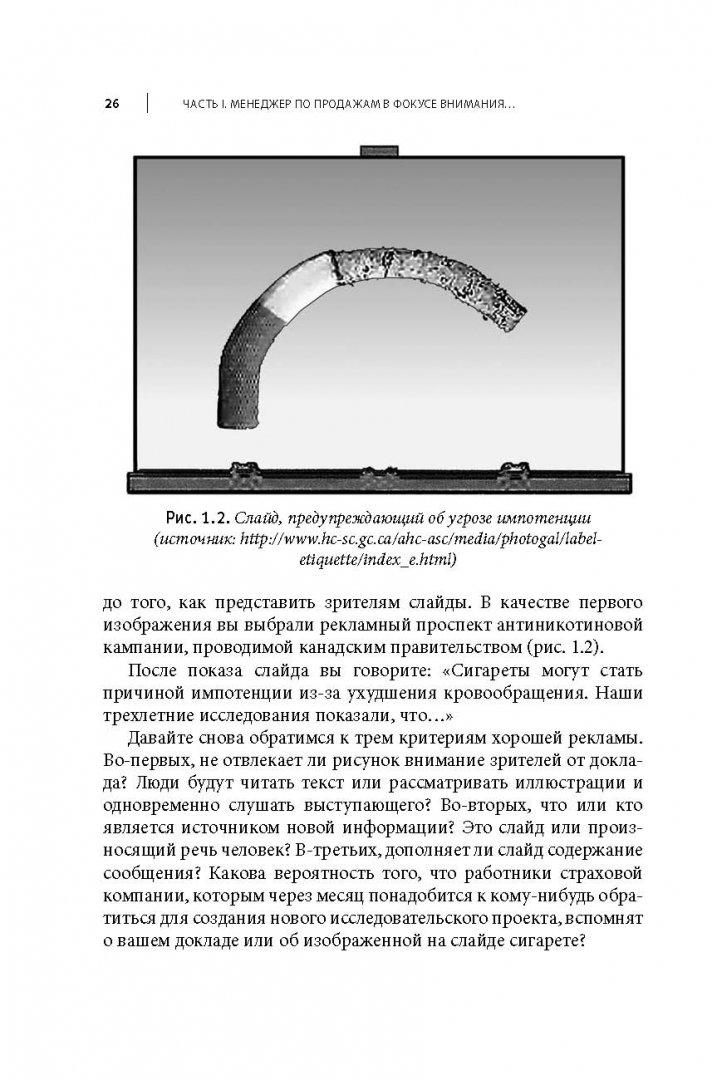 Иллюстрация 17 из 38 для Визуальные продажи: Использование зрительных образов в продажах и презентациях - Леру, Корвин | Лабиринт - книги. Источник: Лабиринт