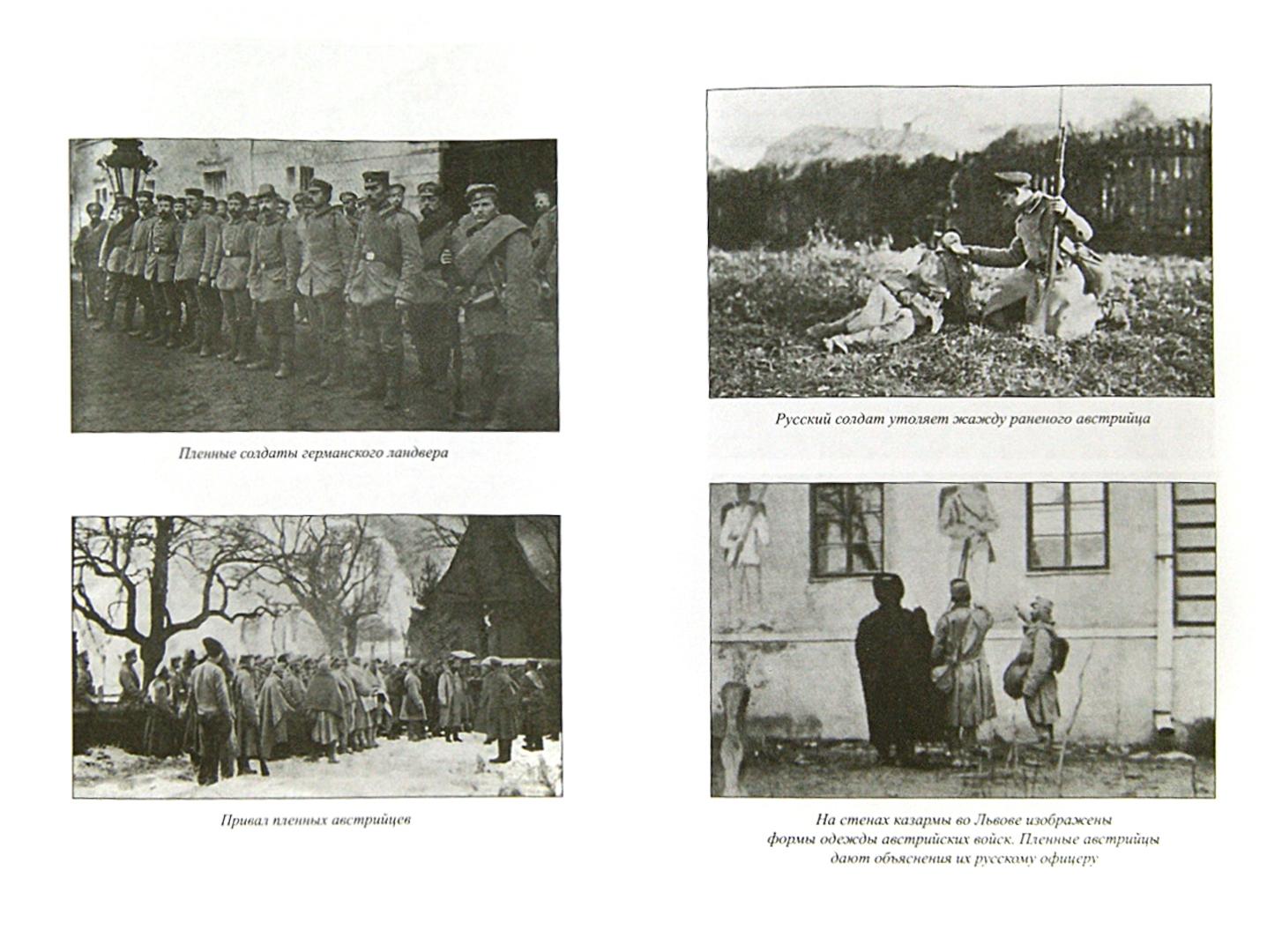Иллюстрация 1 из 18 для Неизвестные трагедии Первой мировой - Максим Оськин | Лабиринт - книги. Источник: Лабиринт