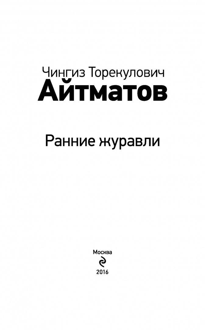 Иллюстрация 1 из 25 для Ранние журавли - Чингиз Айтматов   Лабиринт - книги. Источник: Лабиринт