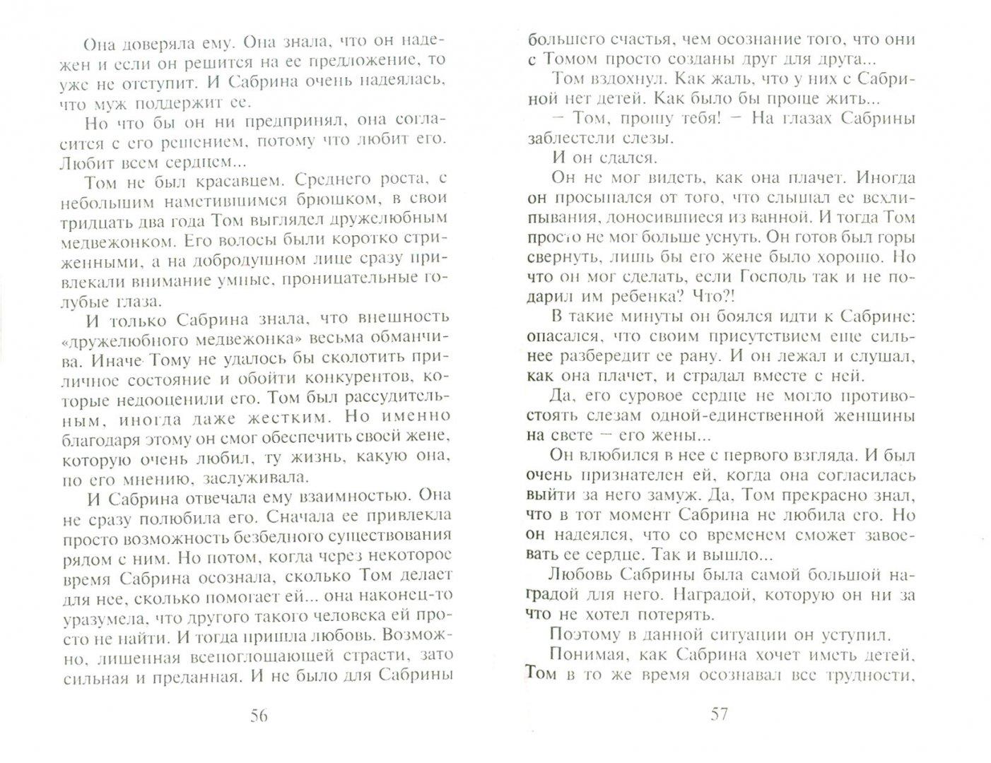 Иллюстрация 1 из 3 для Тонкая грань - Ронда Бэйс | Лабиринт - книги. Источник: Лабиринт