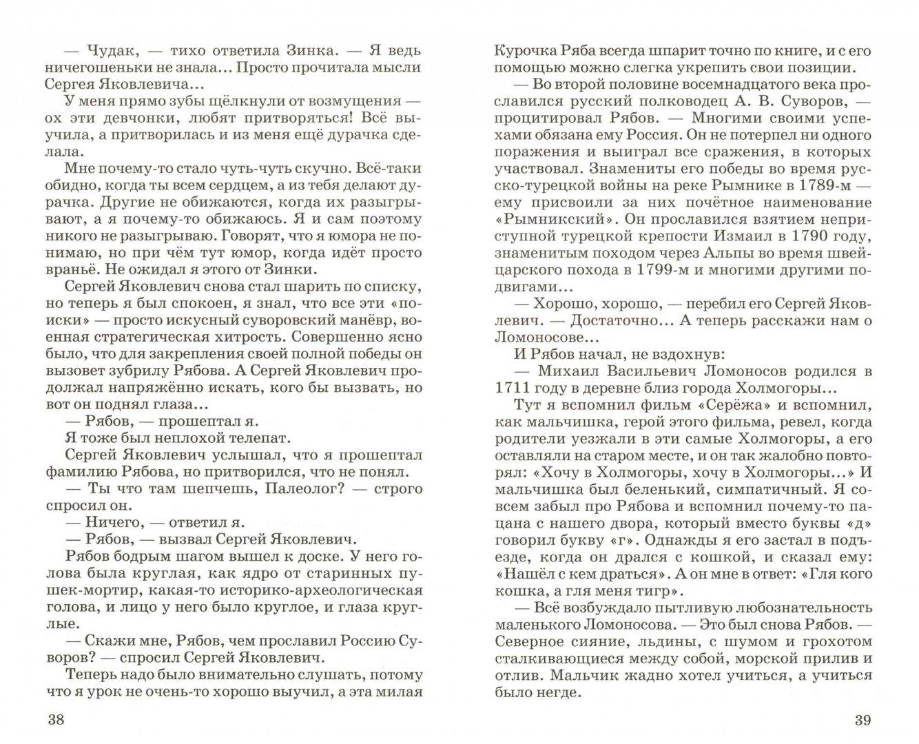 Иллюстрация 1 из 14 для Каждый мечтает о собаке - Владимир Железников | Лабиринт - книги. Источник: Лабиринт