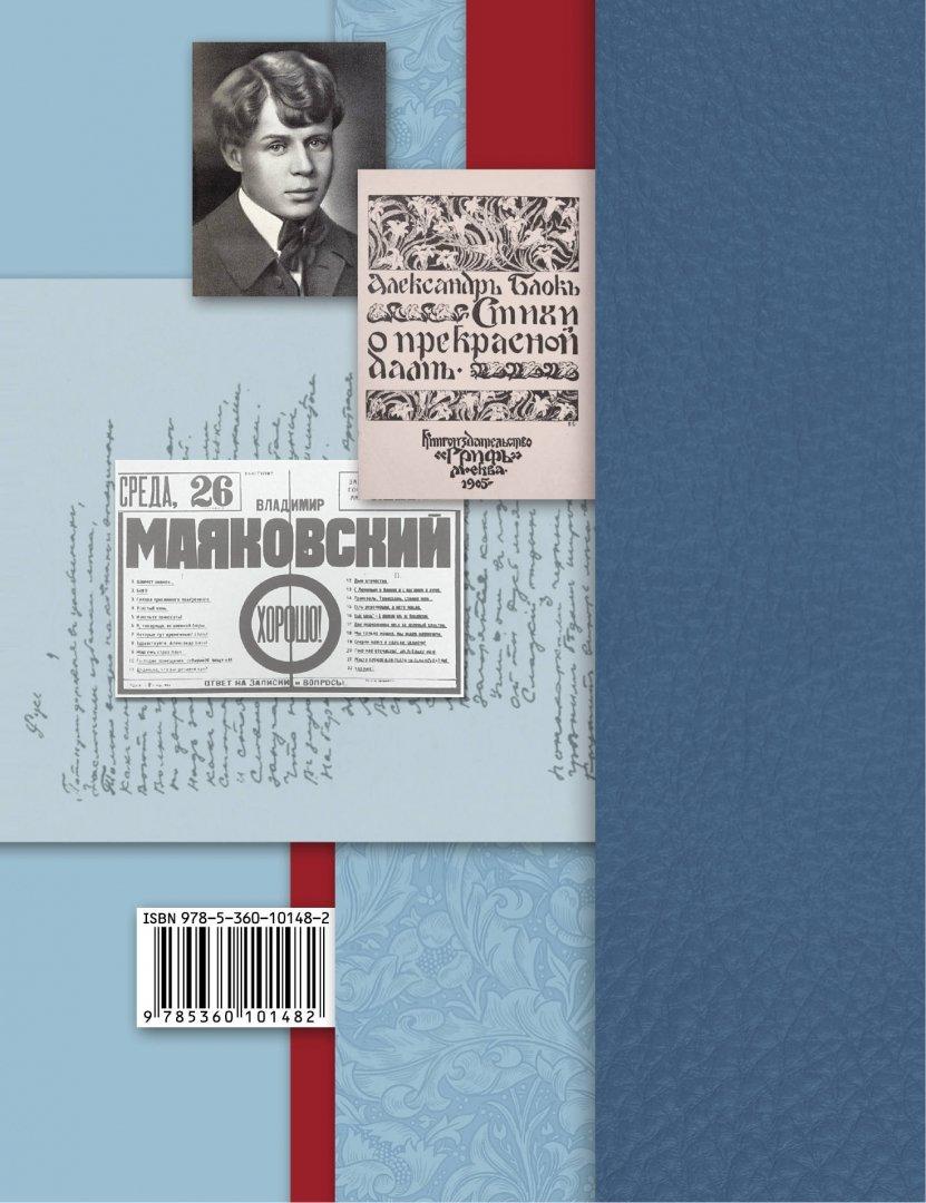 Иллюстрация 1 из 2 для Литература. 9 класс. Учебник. В 2-х частях. Часть 2. ФГОC - Ланин, Устинова   Лабиринт - книги. Источник: Лабиринт