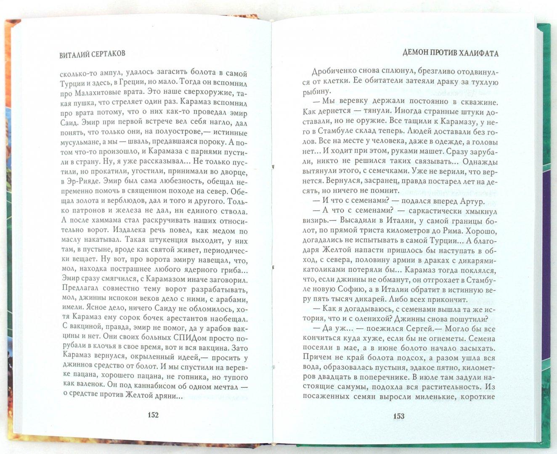 Иллюстрация 1 из 2 для Демон против Халифата - Виталий Сертаков | Лабиринт - книги. Источник: Лабиринт