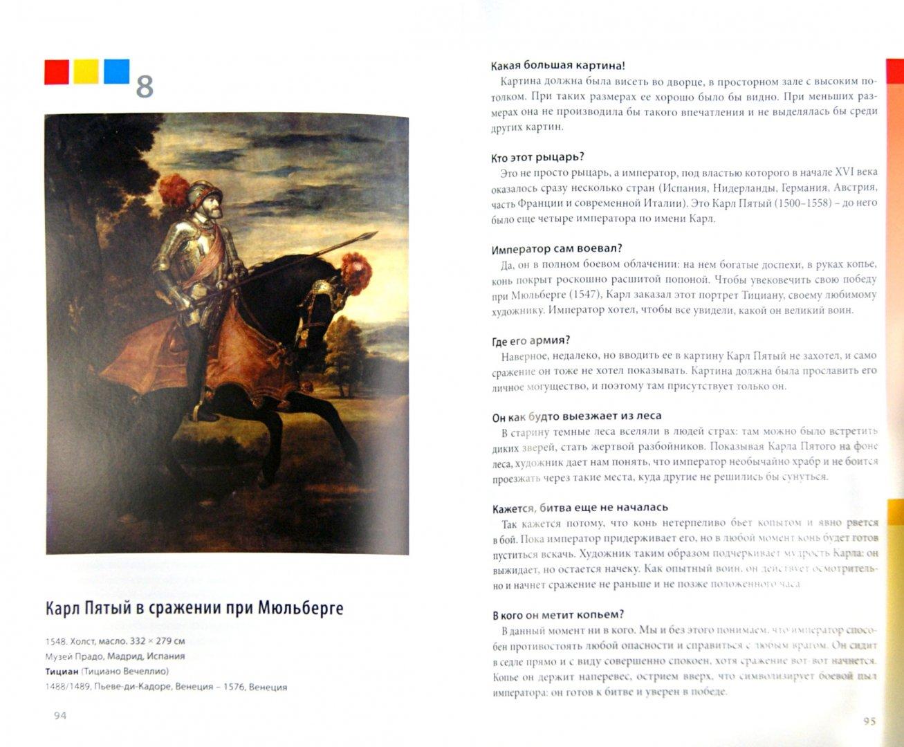 Иллюстрация 1 из 21 для Как говорить с детьми об искусстве - Франсуаза Барб-Галль | Лабиринт - книги. Источник: Лабиринт