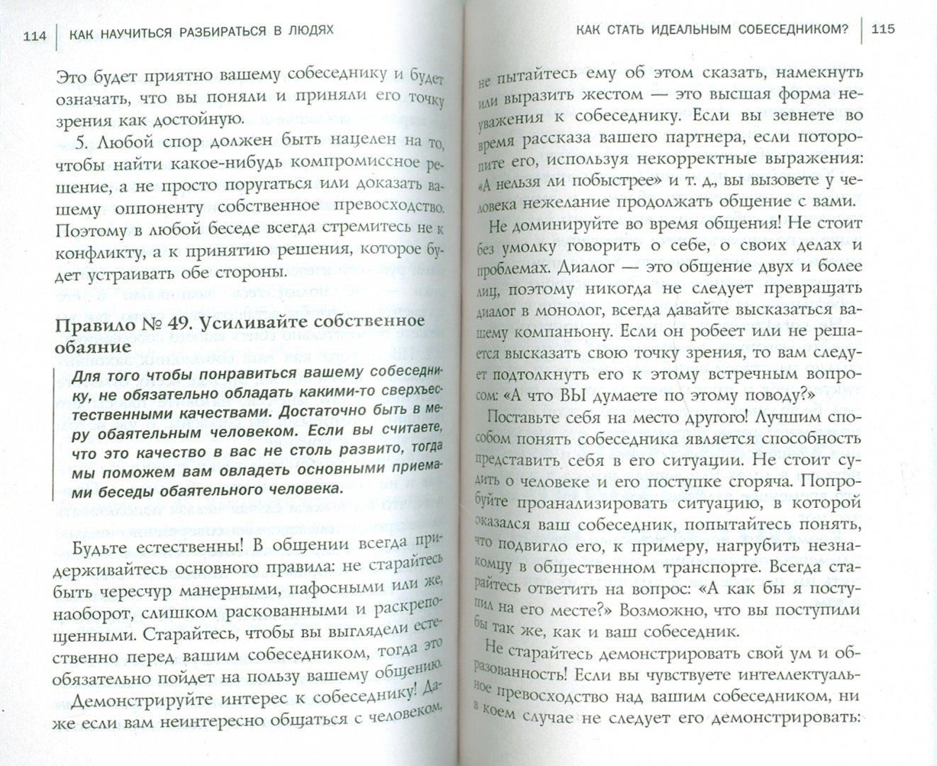 Иллюстрация 1 из 16 для Как научиться разбираться в людях - Сергеева, Сергеева | Лабиринт - книги. Источник: Лабиринт