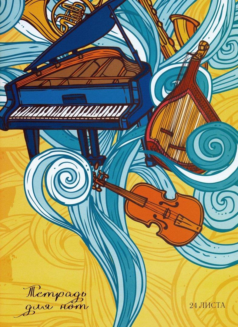 Картинки на тетрадь по музыке