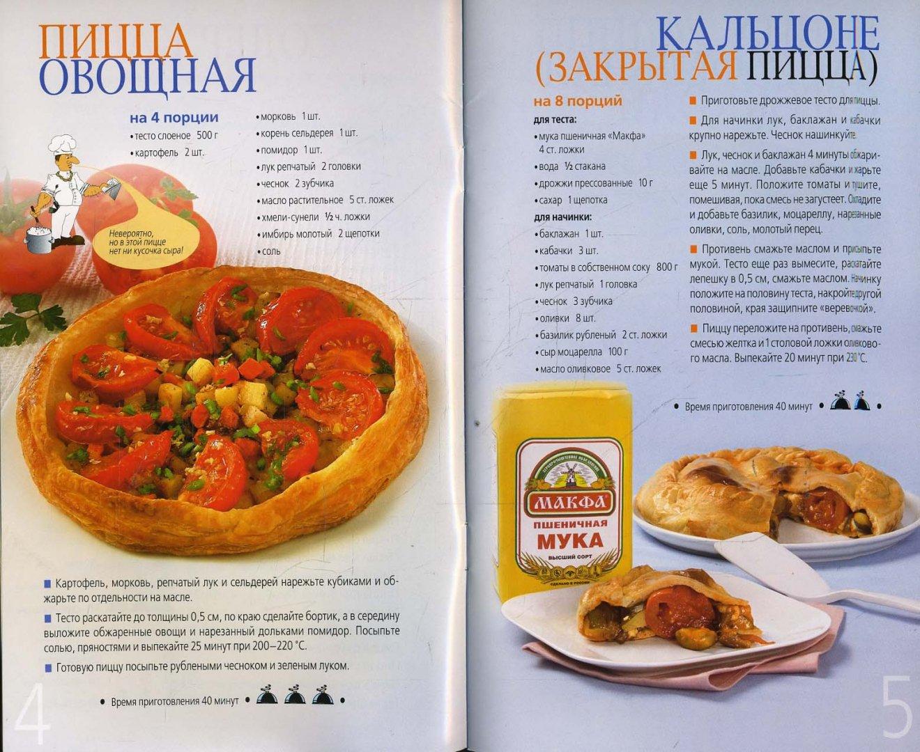 Иллюстрация 1 из 25 для Пиццы на любой вкус | Лабиринт - книги. Источник: Лабиринт