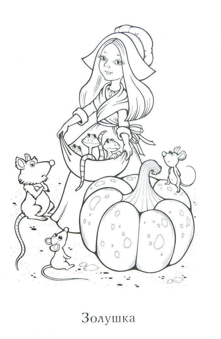 Иллюстрация 1 из 13 для Герои сказок | Лабиринт - книги. Источник: Лабиринт