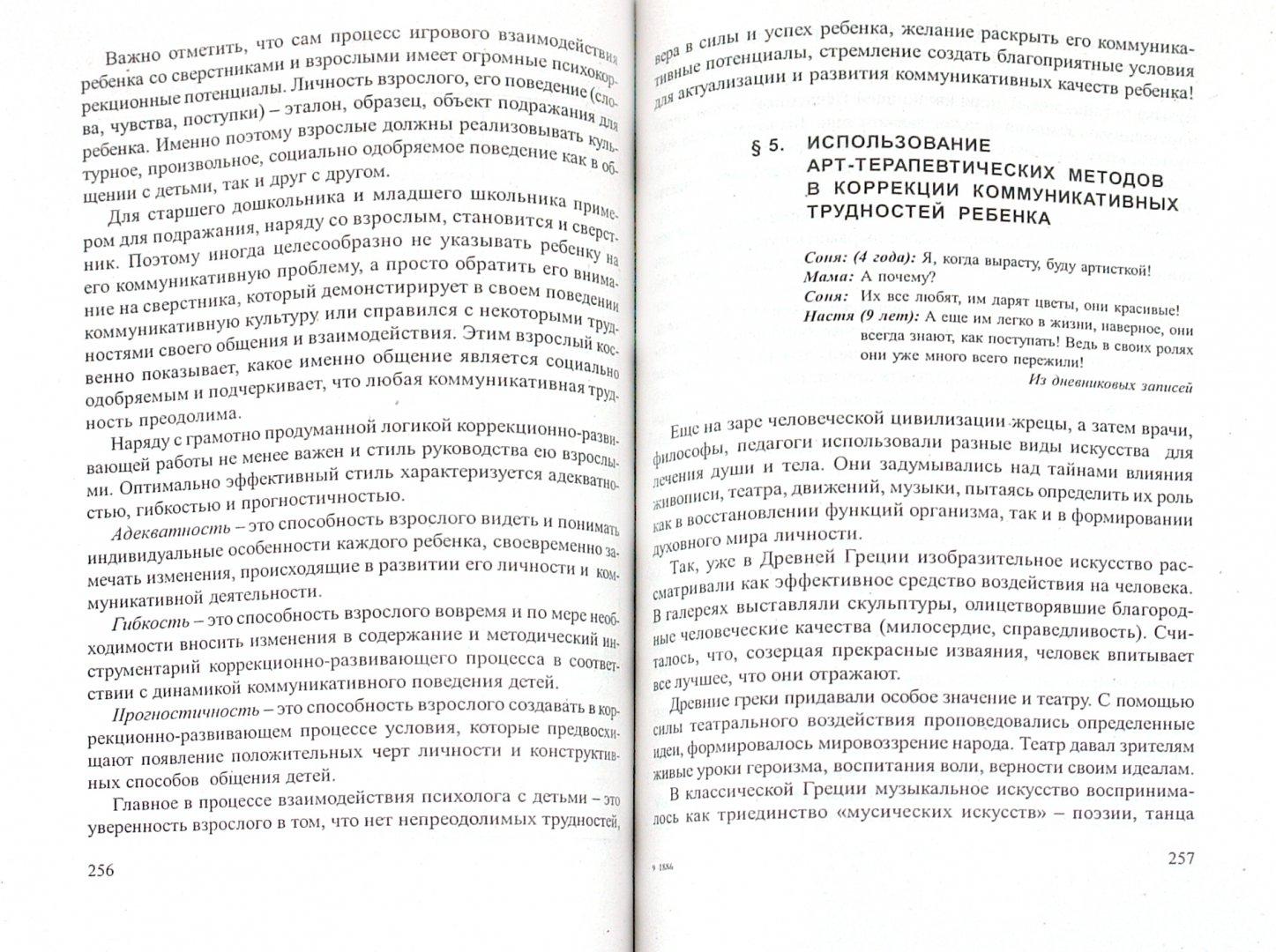 Иллюстрация 1 из 19 для Коммуникативные трудности ребенка. Проблемы, диагностика, коррекция - Анна Самохвалова | Лабиринт - книги. Источник: Лабиринт