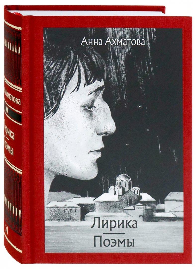Иллюстрация 1 из 49 для Лирика. Поэмы - Анна Ахматова | Лабиринт - книги. Источник: Лабиринт
