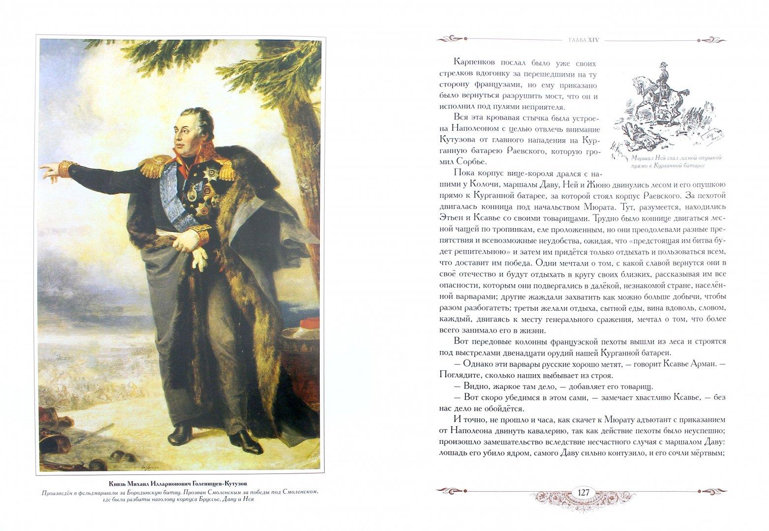 Иллюстрация 1 из 31 для Грозная туча - София Макарова | Лабиринт - книги. Источник: Лабиринт