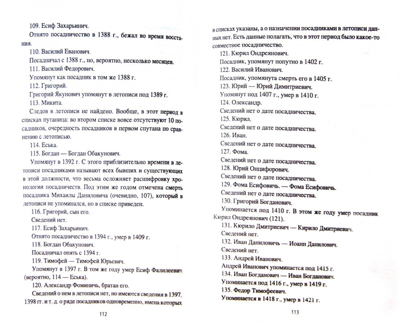 Иллюстрация 1 из 12 для История руссов. Держава Владимира Великого - Сергей Лесной | Лабиринт - книги. Источник: Лабиринт