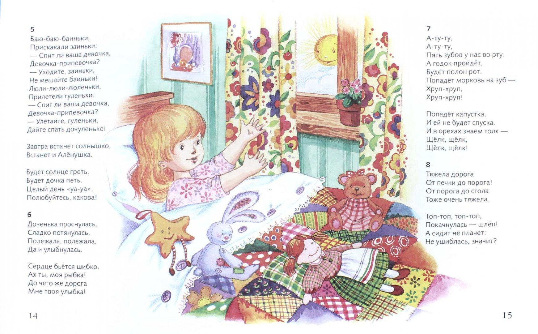 Иллюстрация 1 из 15 для Аленушка. Стихи в подарок малышам - Елена Благинина | Лабиринт - книги. Источник: Лабиринт