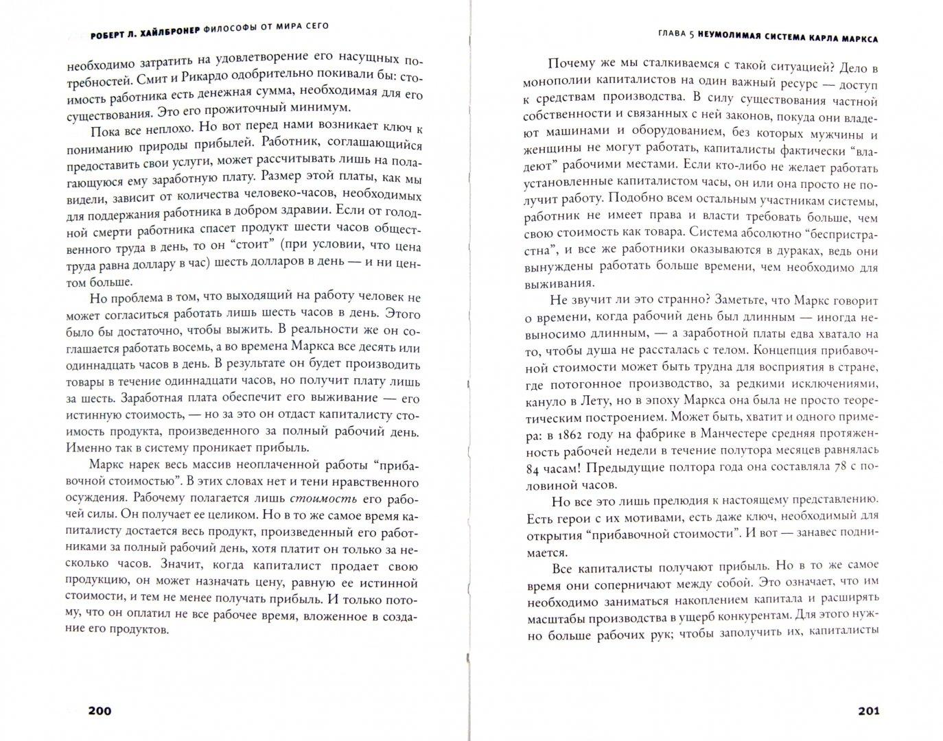 Иллюстрация 1 из 5 для Философы от мира сего. Великие экономические мыслители: их жизнь, эпоха и идеи - Роберт Хайлбронер | Лабиринт - книги. Источник: Лабиринт