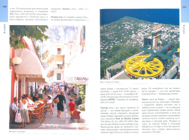 Иллюстрация 1 из 2 для Неаполь и побережье Амальфи: путеводитель - Райан Левитт | Лабиринт - книги. Источник: Лабиринт