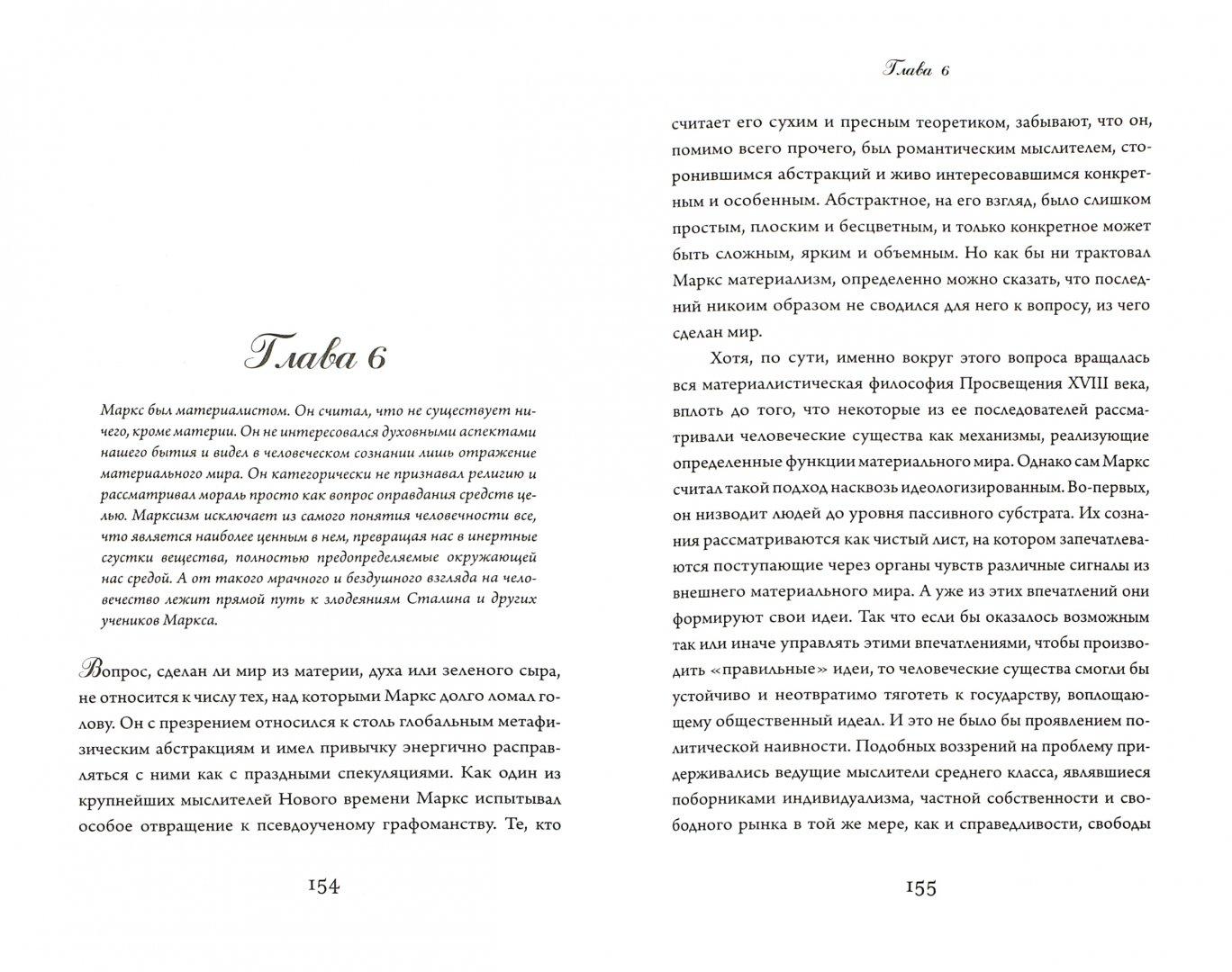Иллюстрация 1 из 17 для Почему Маркс был прав - Терри Иглтон | Лабиринт - книги. Источник: Лабиринт