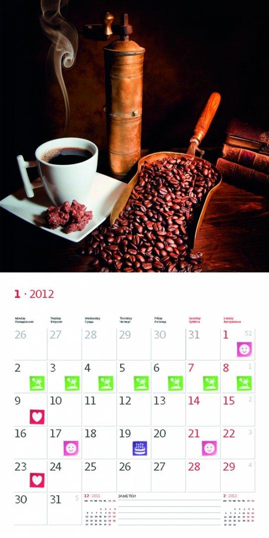 Иллюстрация 1 из 3 для Календарь-органайзер 2012: Кофе | Лабиринт - сувениры. Источник: Лабиринт