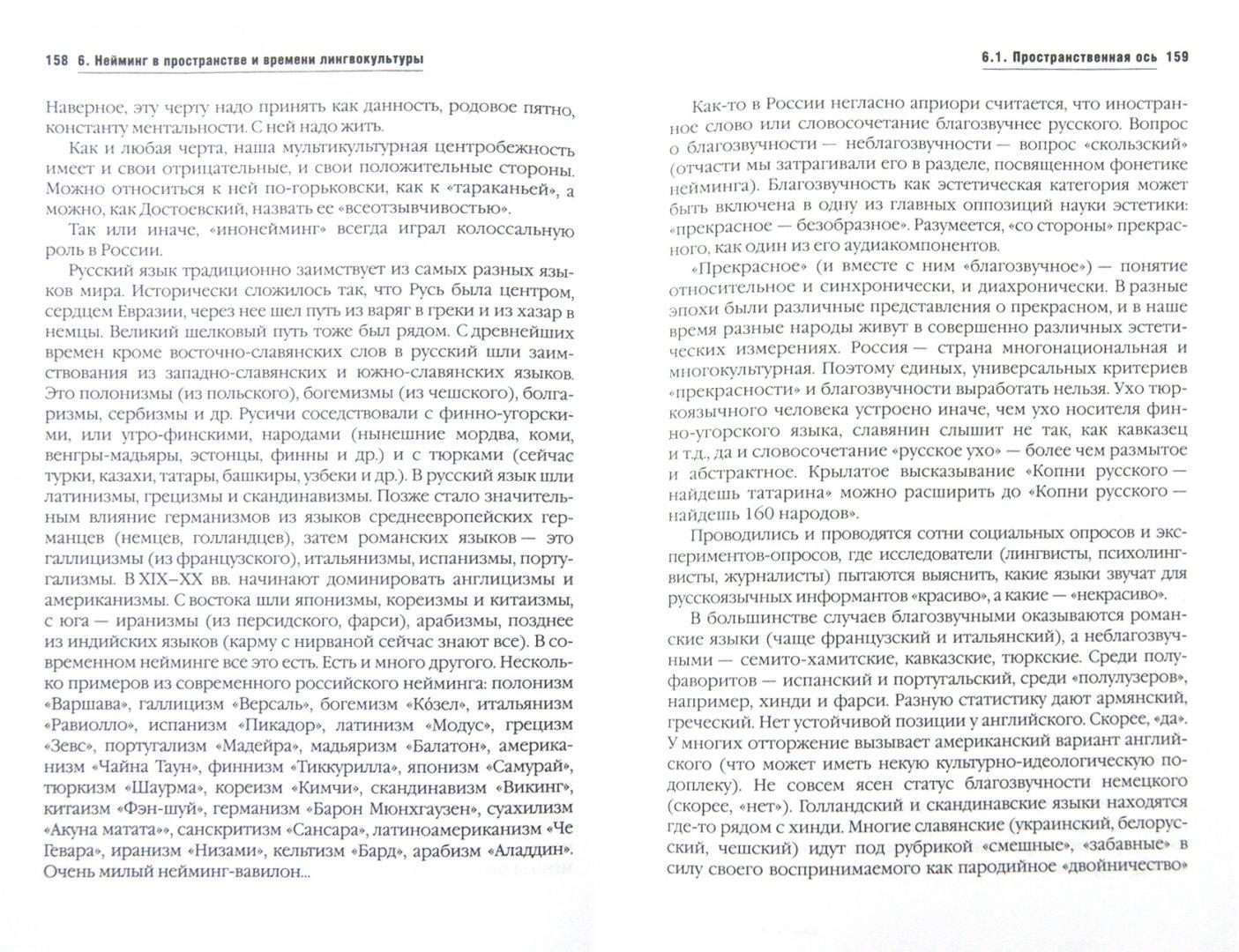 Иллюстрация 1 из 20 для Нейминг: искусство называть. Учебно-практическое пособие - Елистратов, Пименов   Лабиринт - книги. Источник: Лабиринт